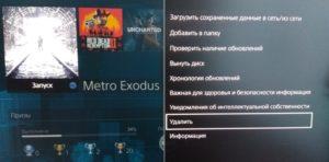 Удаляем игру на PS4