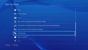 Устройства Playstation 4