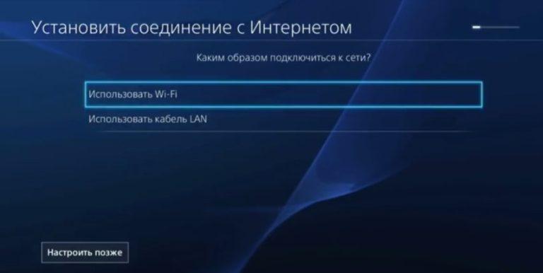 Lan или Wi-Fi в приставке