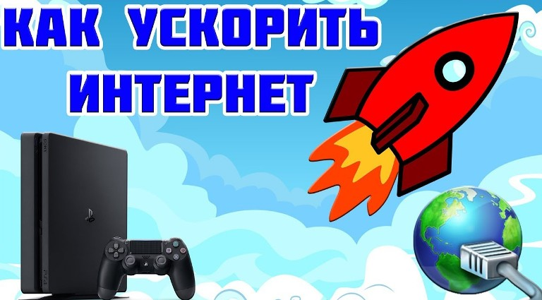 PS4 и интернет
