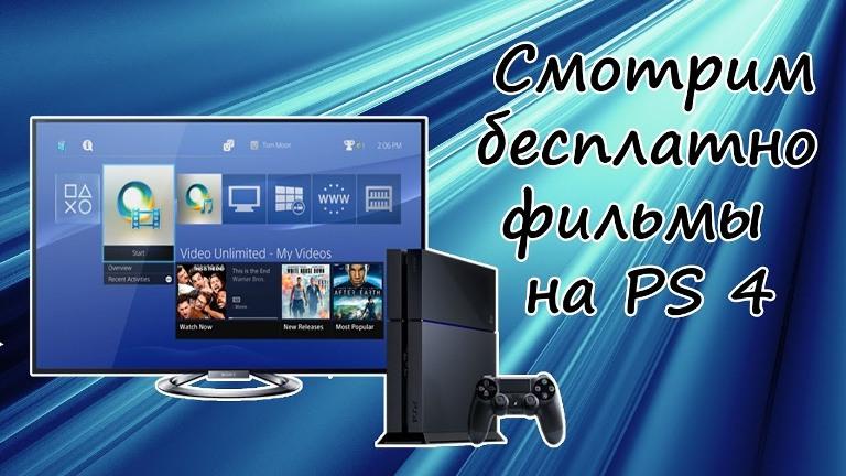 Фильмы на PS4