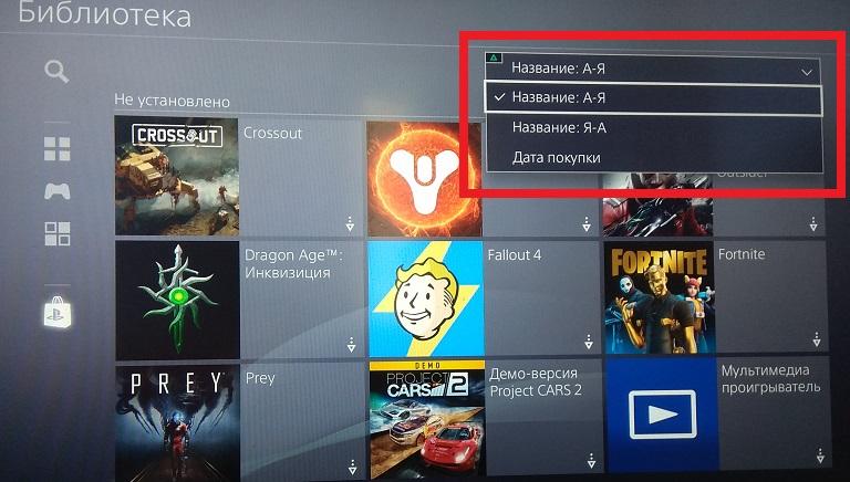 Сортировка игр в PS4
