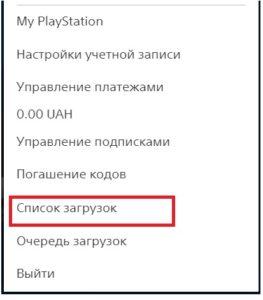 Playstation Network - список загрузок