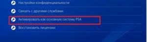 Активируем как основную систему PS4