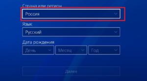 Выбираем Украину в PSN