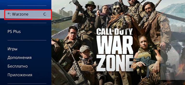 Warzone в PSN