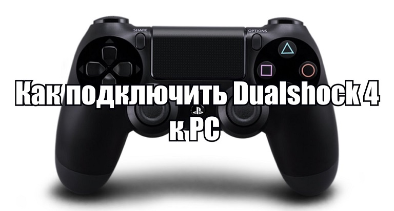 Подключение джойстика PS4 к ПК