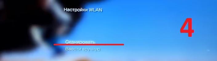 Настройки WLAN - PS3
