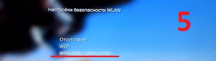 Настройки безопасности WLAN - PS3