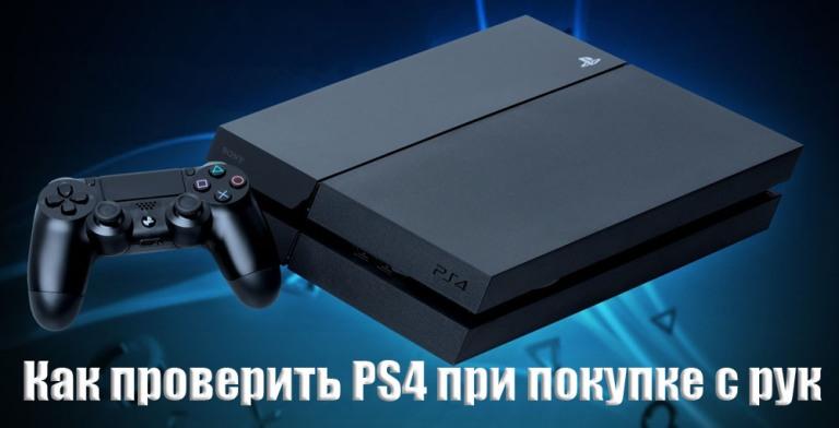 Покупка Playstation 4 с рук