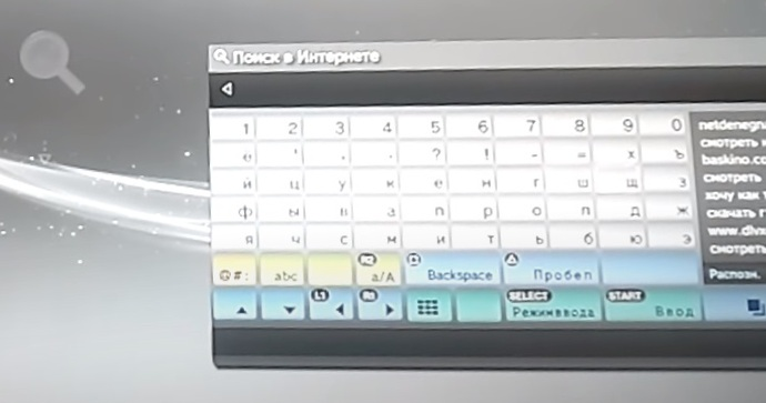 Вводим название сайта - PS3