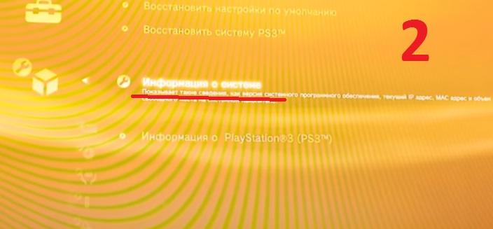 Информация о система - PS3