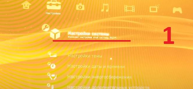 Настройки системы - PS3