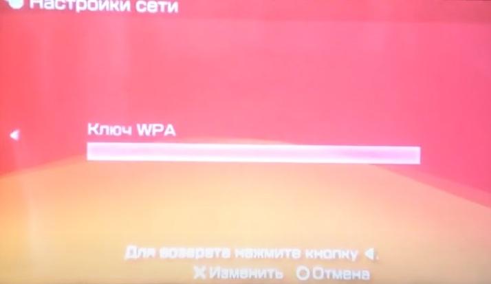 Ключ WPA на PSP