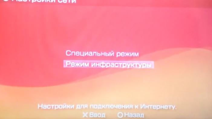 Режим инфраструктуры на PSP