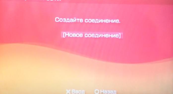 Создаем Новое соединение на PSP
