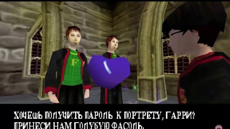 Игра Гарри Поттер и философский камень - PS1