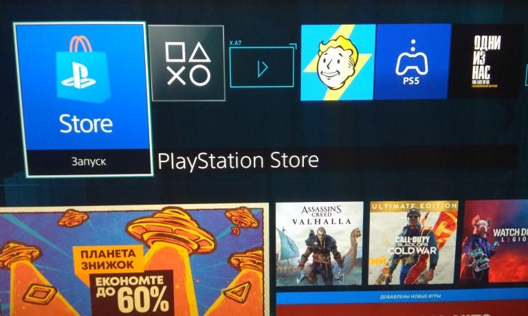 Главное меню Playstation 4