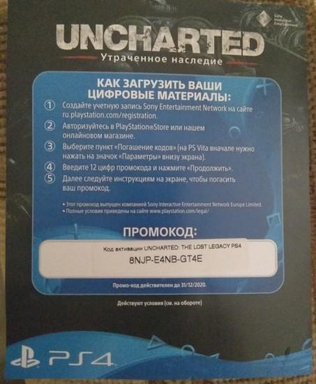 Код погашения Uncharted Lost Legacy