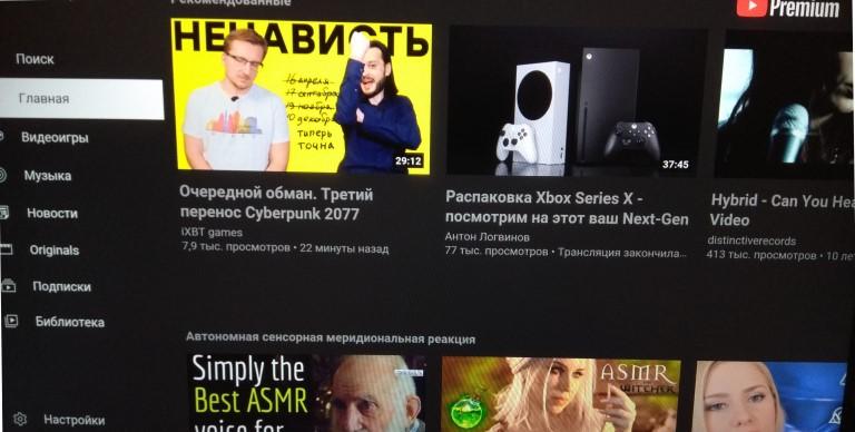 Окно YouTube на ПС4
