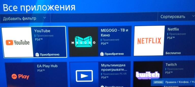 Приложения в магазине PS Store
