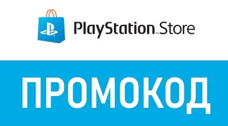 Промо-код на PS4