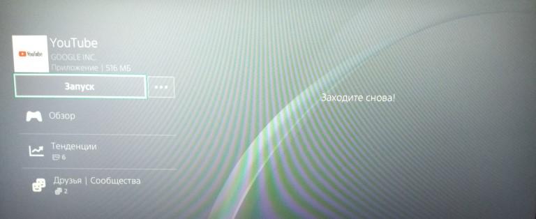 Запускаем Ютуб на PS4