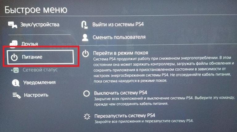 Быстрое меню - Питание на PS4