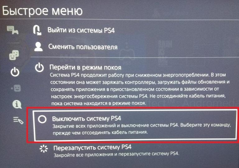 Быстрое меню - Выключить систему PS4