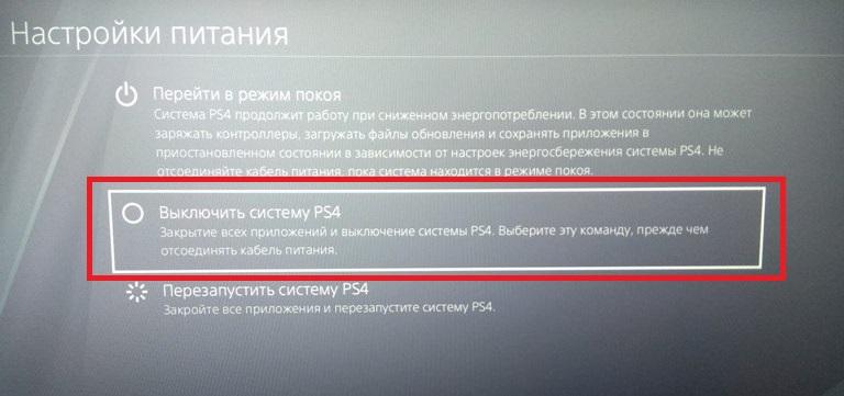 Настройки питания - Выключить систему PS4