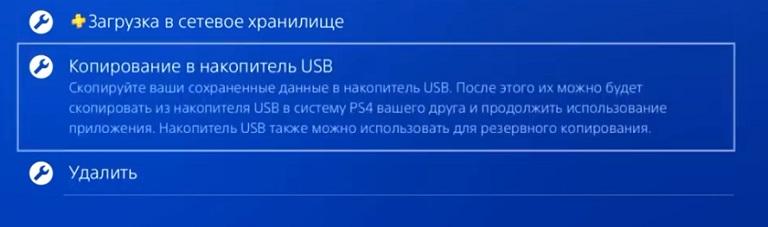 Копирование в накопитель USB