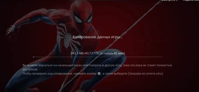 Копирование данных игры - Playstation 5