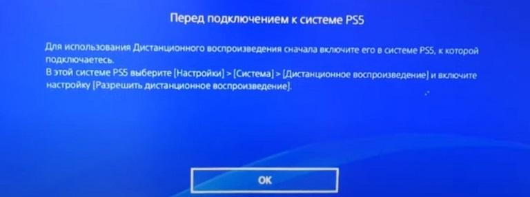 Подключение к системе PS5