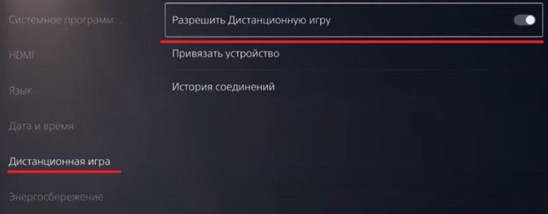 Разрешаем Дистанционную игру на PS5
