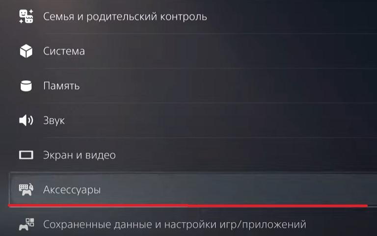 Меню Аксессуары - PS5