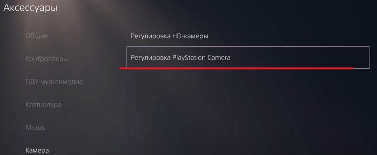 Регулировка Playstation Camera