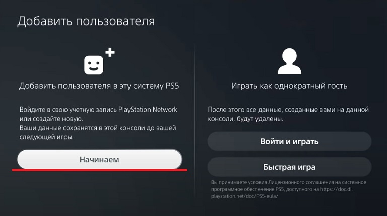 Кнопка Начинаем - PS5