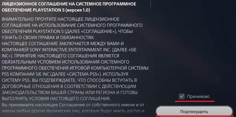 Соглашаемся с условиями - PS5