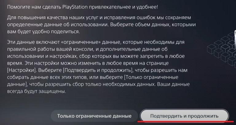 Жмем Подтвердить и продолжить - PS5