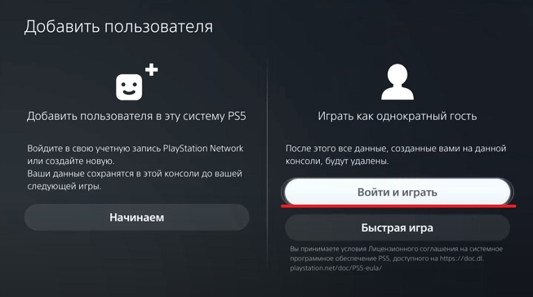 Жмем на Войти и играть - PS5